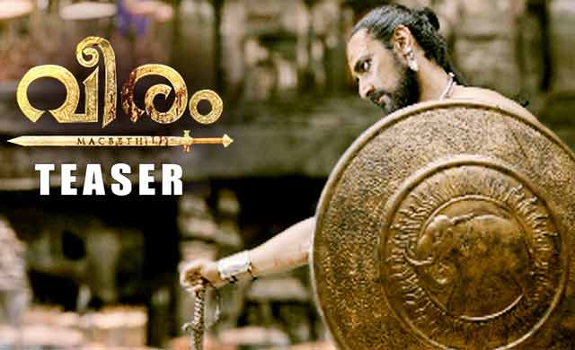 Veeram Malayalam Movie Teaser