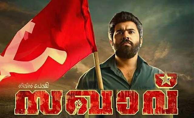 Saghavu Official Trailer
